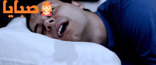 أسباب سيلان اللعاب أثناء النوم وعلاجة