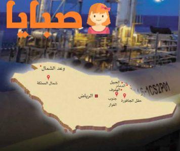 حقل الجافورة يضع المملكة علي قمة منتجي الغاز خلال 10 سنوات