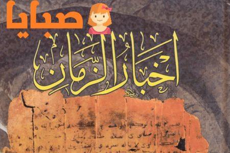 كتاب أخبار الزمان للكاتب إبراهيم بن سلوقية