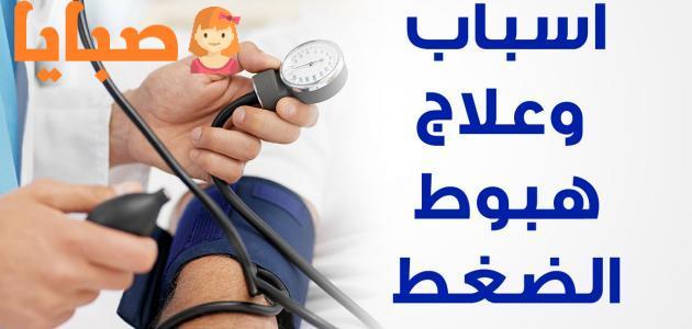 أسباب انخفاض ضغط الدم الشائعة