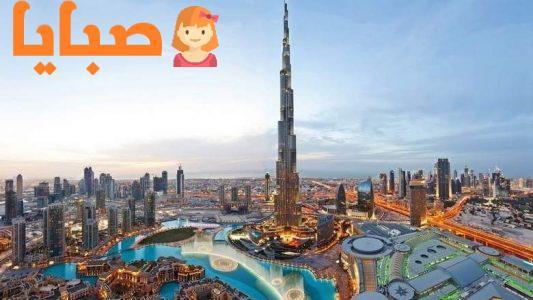 أشهر مناطق السياحة في دبي