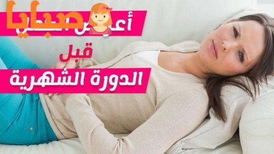 أعراض الحمل قبل الدورة الشهرية