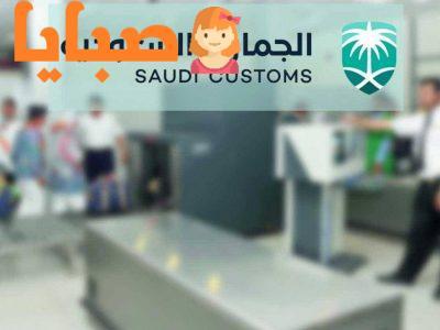 الجمارك السعودية تعلق تصدير الأدوية والأدوية والأجهزة الطبية