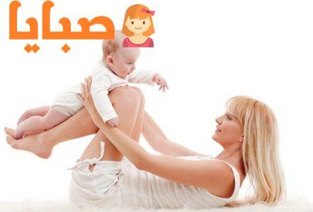 ريجيم انقاص الوزن بعد الولادة اليومي