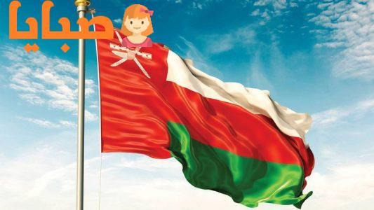 خطوات الحصول علي تأشيرة دخول سلطنة عمان للعراقيين 2020 بأنواعها 1