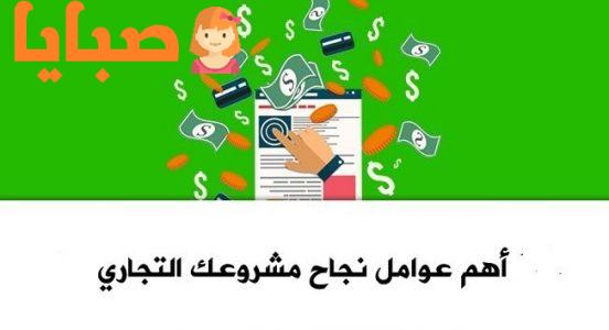 عوامل نجاح مشروع تجاري في السعودية ودول الخليج