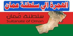 تأشيرة دخول سلطنة عمان للعراقيين