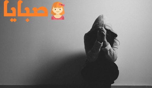ماهي انواع الاكتئاب وأعراضه