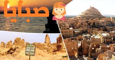 السياحة في واحة سيوة والنوبة للصف الثالث