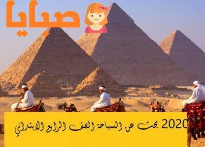 بحث عن السياحة الصف الرابع الابتدائي