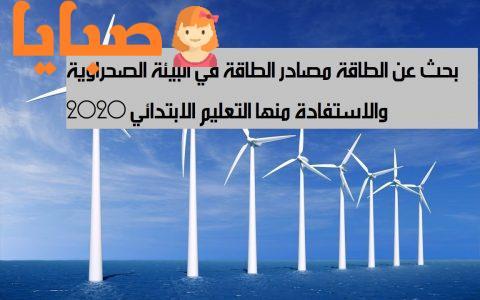 بحث عن الطاقة مصادر الطاقة في البيئة الصحراوية والاستفادة منها