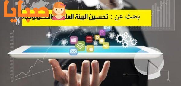 بحث عن تحسين البيئة العلمية والتكنولوجية 1