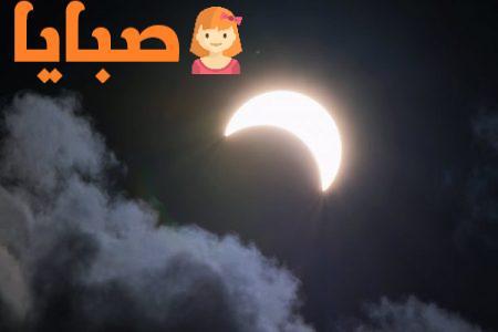 رؤية هلال رمضان 1441