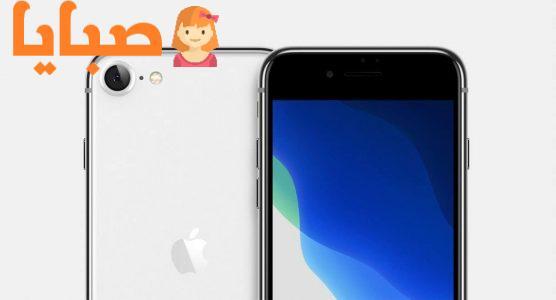 سعر ومواصفات ايفون اس اي 2020 IPhone SE2 وموعد طرحة في الاسواق العربية