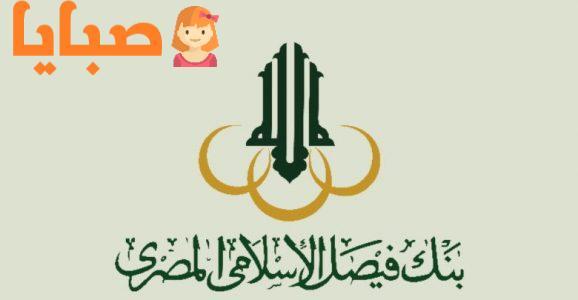 فتح حساب في بنك فيصل الإسلامي وطريقة حساب الفوائد