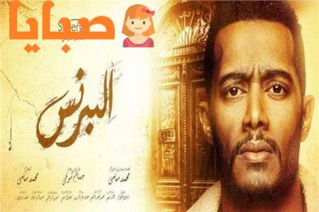 مسلسل البرنس محمد رمضان القصة والابطال ومواعيد العرض