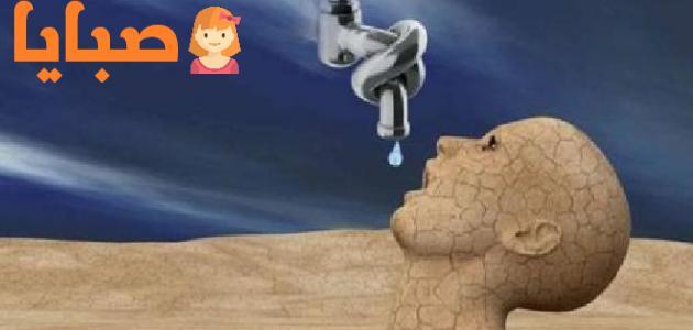 مشكلات نقص الماء في البيئة الصحراوية