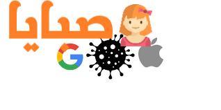 تطبيق تتبع من جوجل وابل لمحاصرة وتعقب فيروس كورونا المستجد