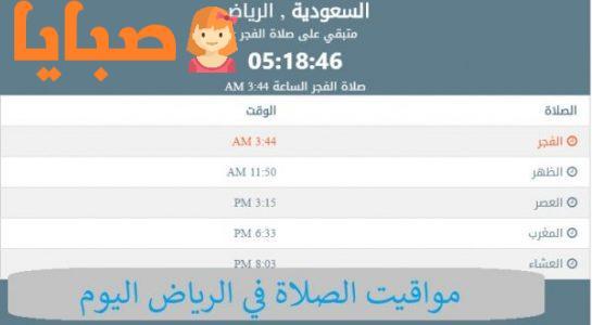 مواقيت الصلاة في الرياض اليوم 1441 محدث بشكل يومي صبايا