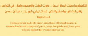 بوستر باللغة العربية والانجليزية عن أثر التكنولوجيا في حياتنا