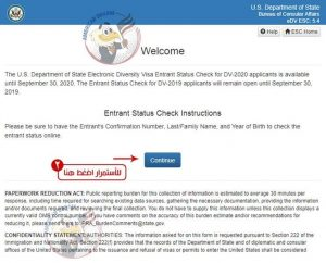 رابط وطريقة الاستعلام عن نتيجة القرعة العشوائية للهجرة للولايات المتحدة الأمريكية 2022 dv lottery 2