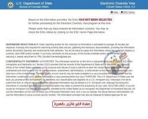 رابط وطريقة الاستعلام عن نتيجة القرعة العشوائية للهجرة للولايات المتحدة الأمريكية 2022 dv lottery 6