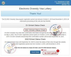 رابط وطريقة الاستعلام عن نتيجة القرعة العشوائية للهجرة للولايات المتحدة الأمريكية 2022 dv lottery 1