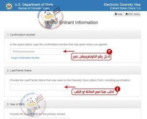 رابط وطريقة الاستعلام عن نتيجة القرعة العشوائية للهجرة للولايات المتحدة الأمريكية 2022 dv lottery 3