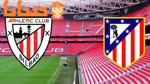 نتيجة مباراة اتلتيكو مدريد واتلتيك بلباو  14-6-2020