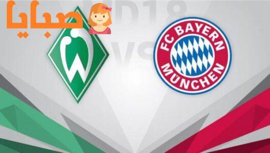مباراة بايرن ميونخ وفيردر بريمن  اليوم 16-6-2020 مباراة حسم الدوري اليوم