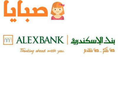 عناوين فروع بنك الاسكندرية بالقاهرة رقم خدمة العملاء ومواعيد العمل 2020