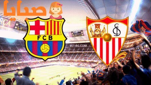 نتيجة مباراة برشلونة ضد اشبيليةاليوم 19-6-2020 1