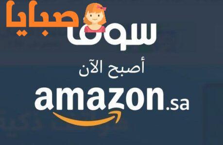 تعرف علي افضل عروض موقع امازون السعودية Amazon.sa  1441