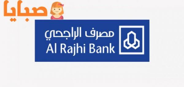 شرح خطوات فتح حساب بنك الراجحي إلكترونيًا 1441 بالتفصيل والفيديو
