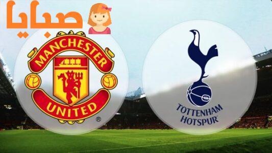 نتيجة مباراة مانشستر يونايتد ضد توتنهام اليوم 19-6-2020