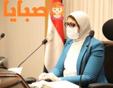 زيرة الصحة: توافر مخزون كاف من الأدوية والمستلزمات الطبية الوقائية بجميع المستشفيات في محافظات الجمهورية