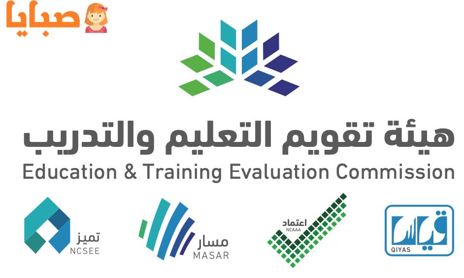 رابط نتائج التحصيلي برقم الهويه هيئة تقويم التعليم والتدريب قياس Qiyas