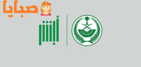طريقة الاستعلام عن وافد عبر موقع وزارة العمل السعودية 1442