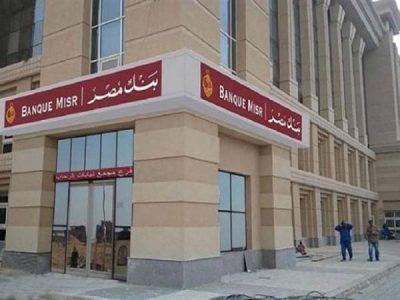 تمويل المشروعات الصغيرة من بنك مصر 2020