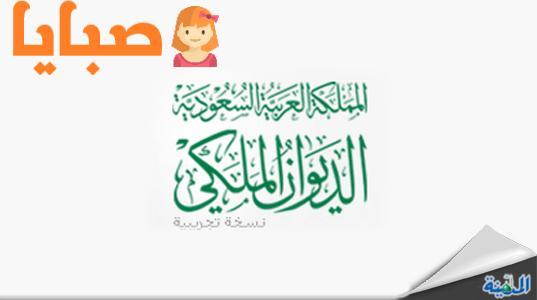 تواصل الديوان الملكي ، بوابة التواصل مع الديوان الملكي السعودي مباشرة  tawasol - صبايا