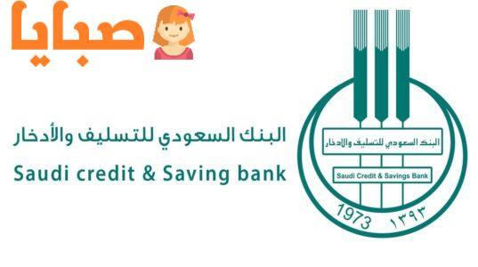 رقم بنك التسليف الموحد المجاني