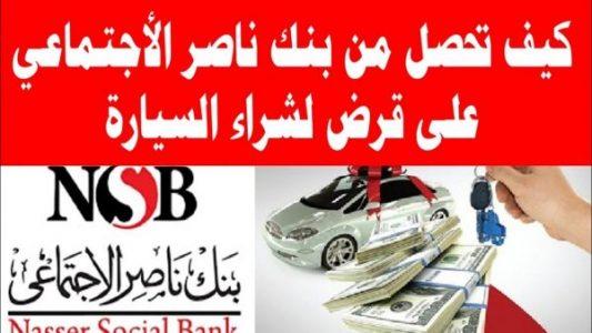 قرض السيارة من بنك ناصر الاجتماعي تعرف على الشروط وطريقة الحصول على التمويل المناسب 2021