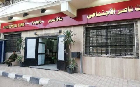 قروض بنك ناصر للمعاشات بدون فوائد تعرف على طريقة التقديم والمستندات المطلوبة 2021