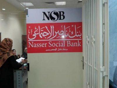 منح المشروعات بنك ناصر