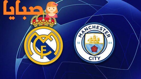 موعد مباراة ريال مدريد ومانشستر سيتي في دوري ابطال اوروبا اليوم