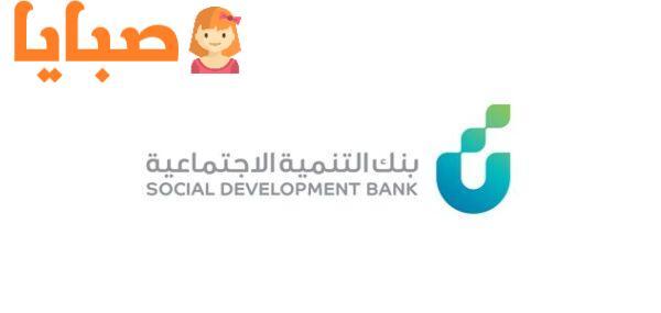 عناوين فروع بنك التنمية الاجتماعية