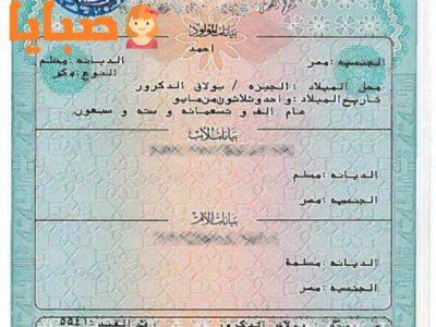 طريقة استخراج شهادة ميلاد مصرية لمواليد الخارج بالتفصيل 2021
