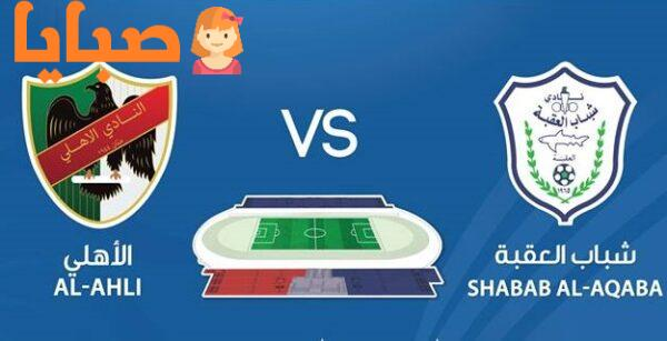 نتيجة مباراة الاهلي والعقبة اليوم 30-9-2020 الدوري الأردني لكرة القدم