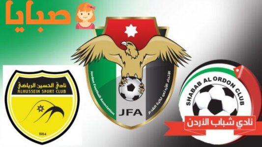 نتيجة مباراة الحسين وشباب الأردن اليوم 29-9-2020 الدوري الأردني لكرة القدم