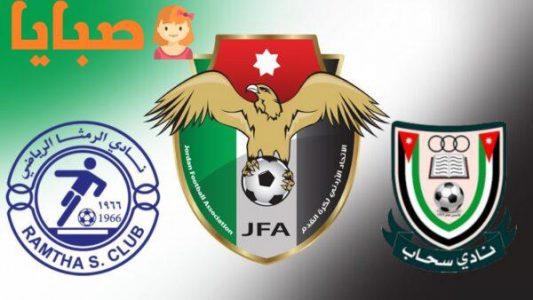 نتيجة مباراة الرمثا وسحاب اليوم 28-9-2020 الدوري الأردني لكرة القدم
